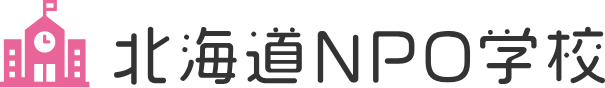 北海道NPO学校