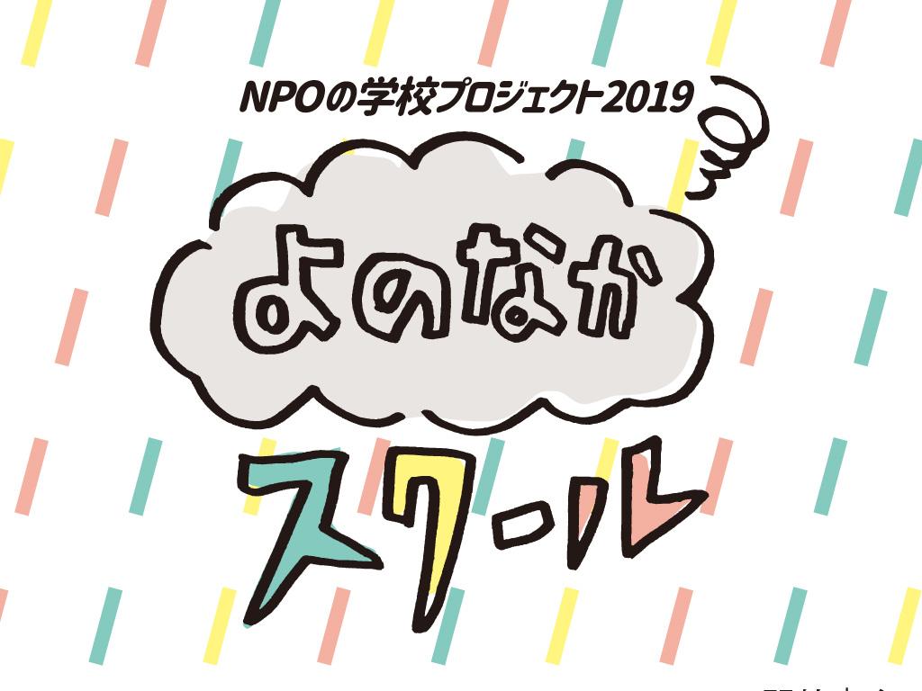 NPOの学校プロジェクト2019 - よのなかスクール